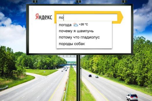 Яндекс - цифровая наружная реклама