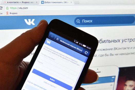новое ВКонтакте